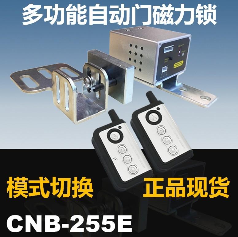 自动门遥控电锁CNB255E-可以感应_锁门_门禁切换的多功能自动门电锁