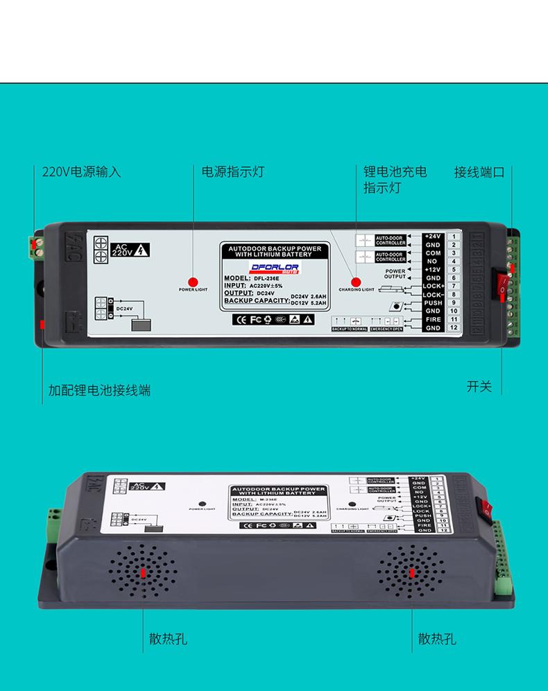 DFL-236E自动门后备电源应急电池可断电打开自动门消防后备电池